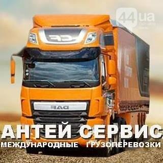 АНТЕЙ СЕРВИС  в любое время готов прийти на помощь клиентам в сфере международных грузоперевозок, фото-2