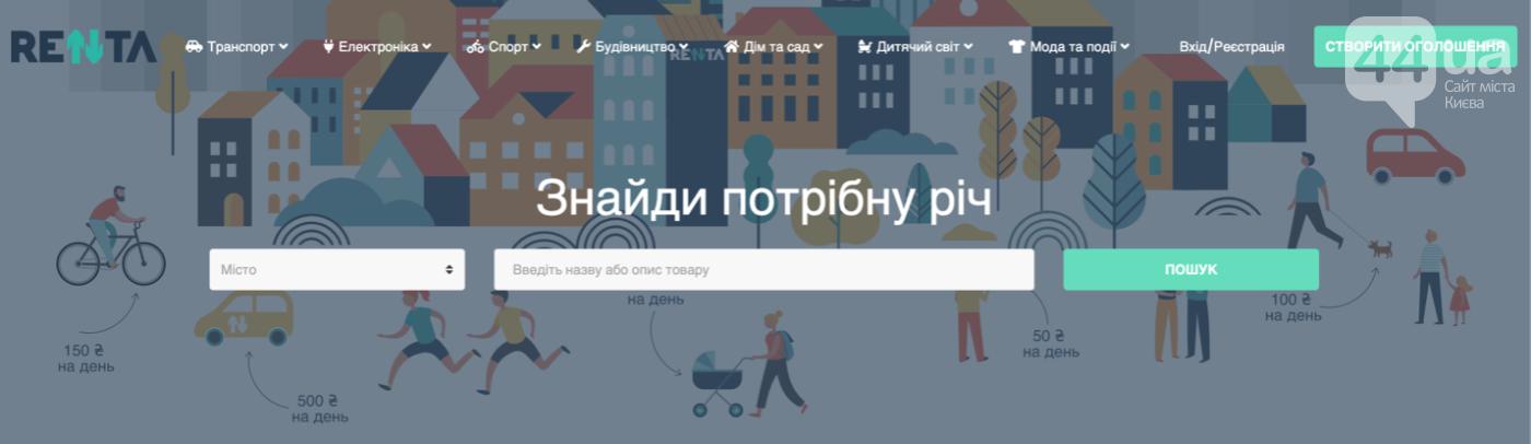 «Потреблять с умом»: новый украинский стартап воплощает европейские реалии, фото-1