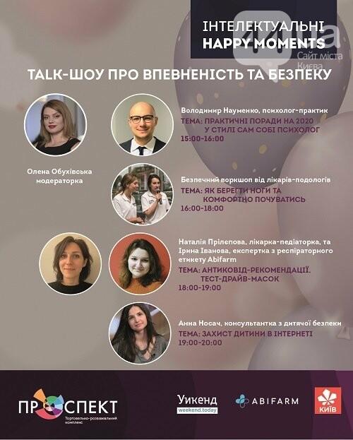 Інтелектуальні Happy moments у ТРК «Проспект»: talk-шоу про впевненість та безпеку, фото-1