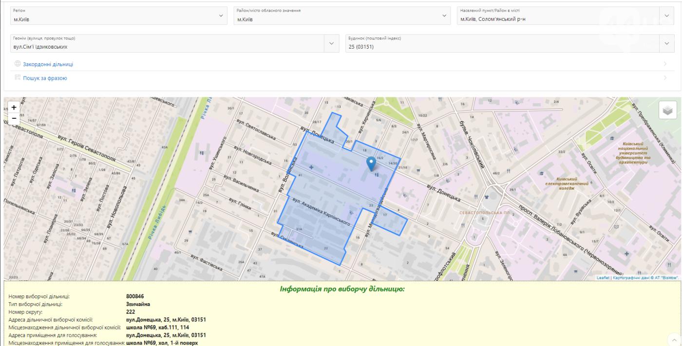 Местные выборы 2020: кто, как и где сможет проголосовать в Киеве, фото-2