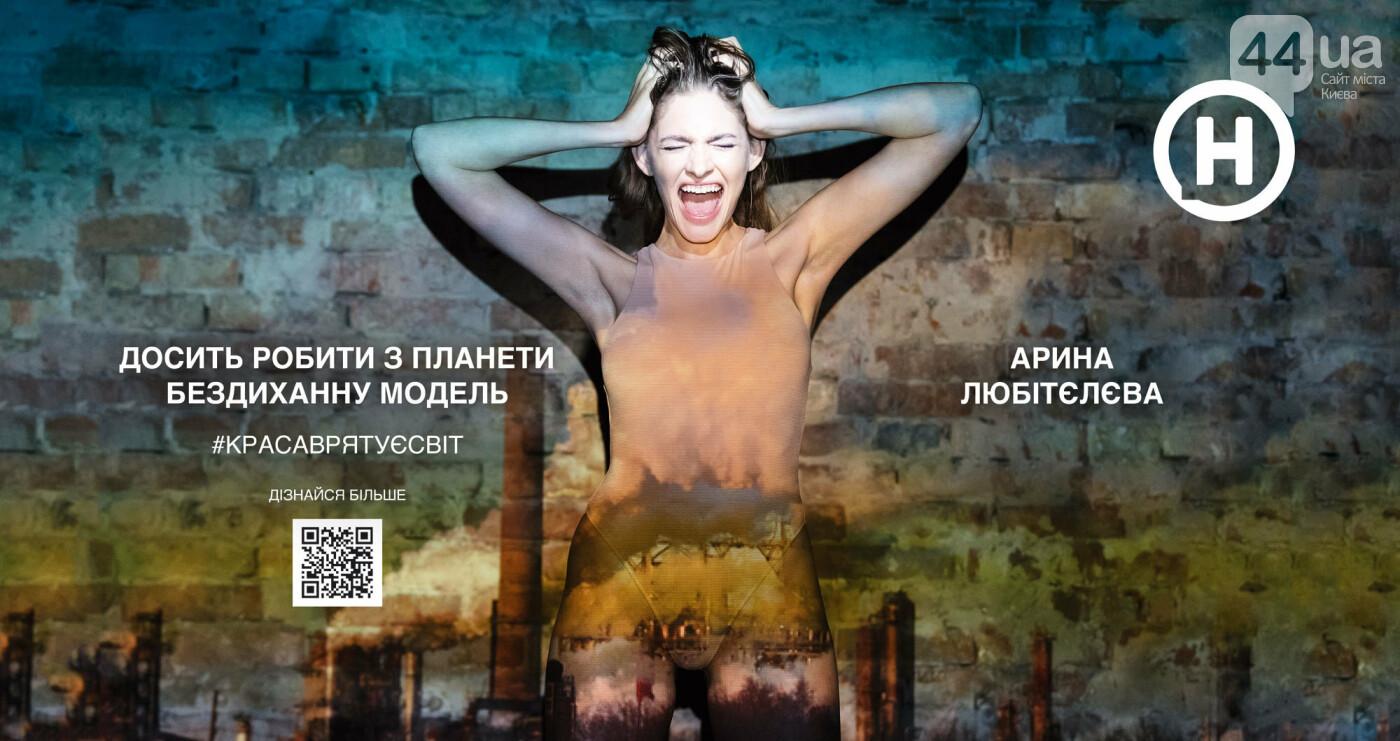 #красотаспасетмир: социальные постеры с полуобнаженными моделями произвели фурор в метро, фото-3