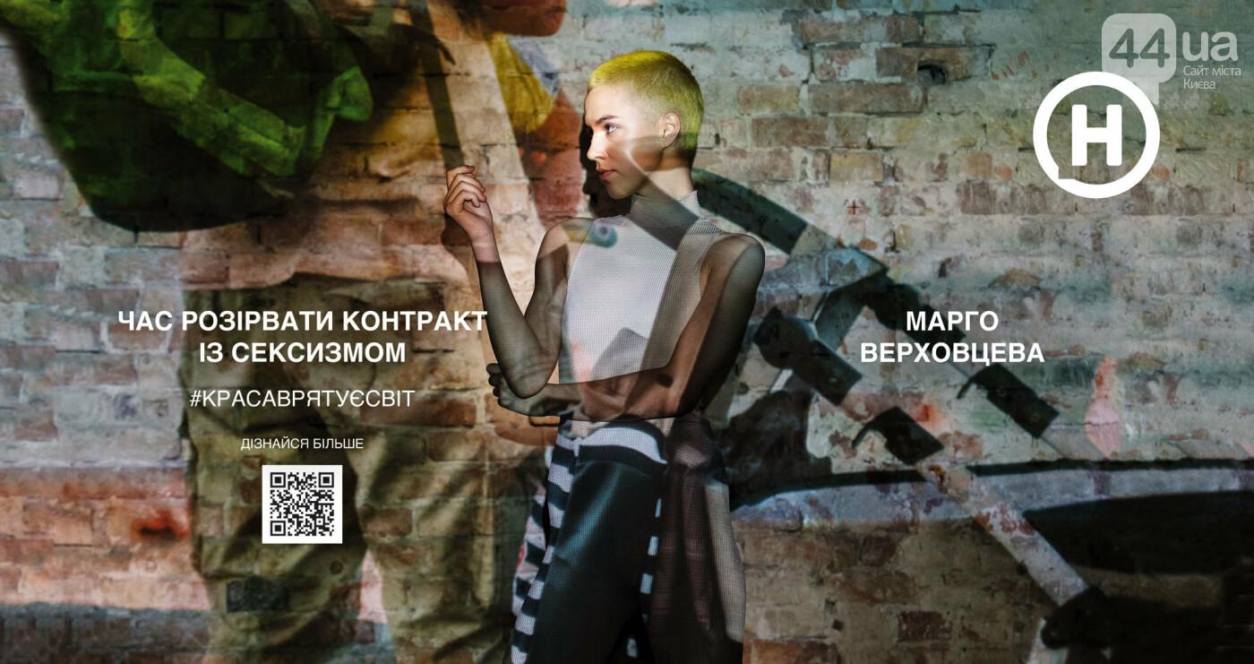 #красотаспасетмир: социальные постеры с полуобнаженными моделями произвели фурор в метро, фото-7