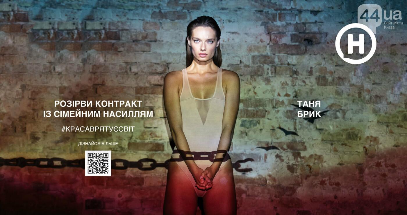 #красотаспасетмир: социальные постеры с полуобнаженными моделями произвели фурор в метро, фото-9