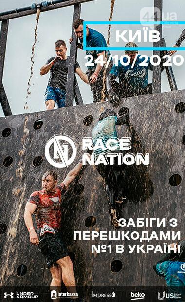 Race Nation Kyiv 2020 — самый ожидаемый забег этого года, фото-1