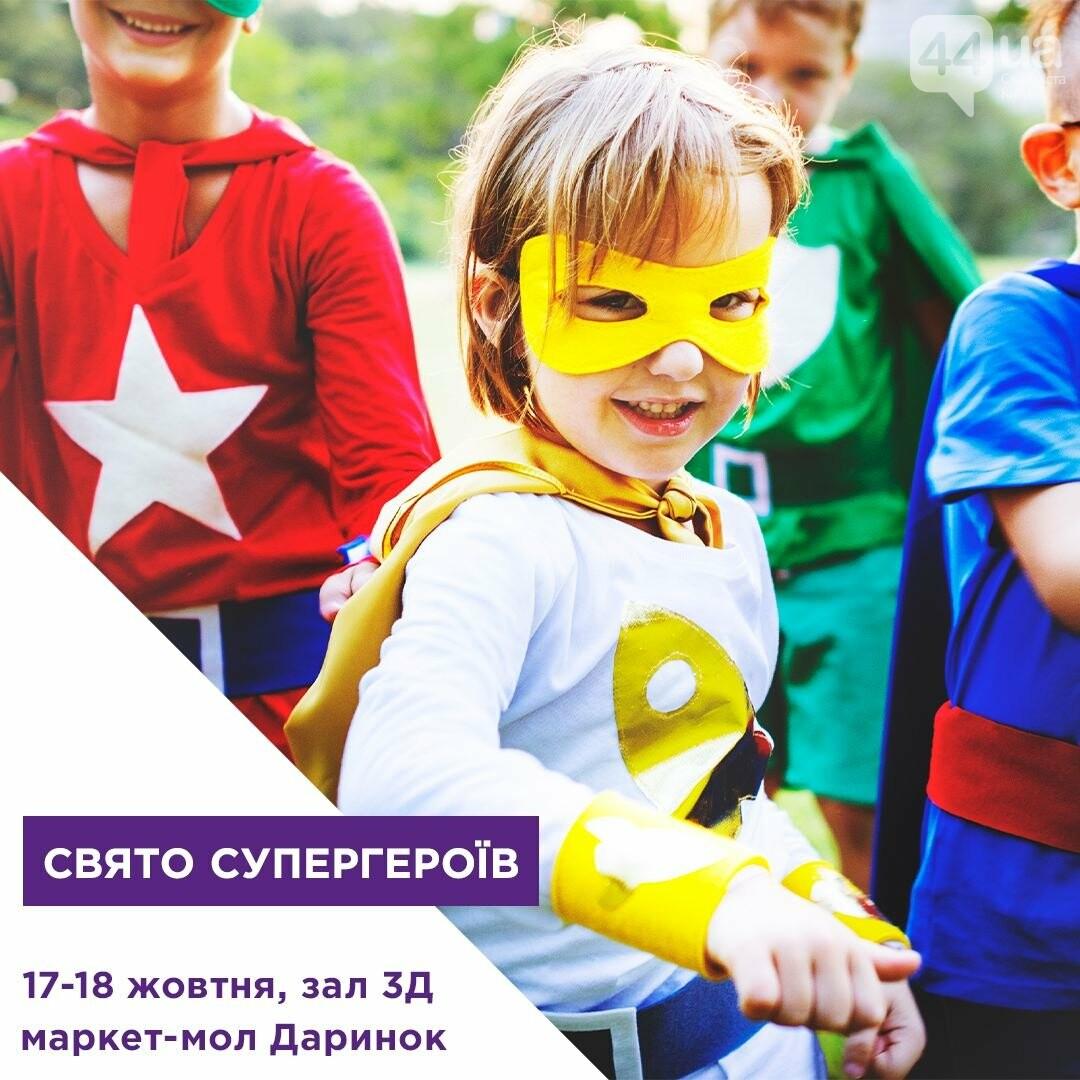 Супергерои, фотоквест и мастер-классы: на «Дарынке» пройдут насыщенные выходные, фото-1