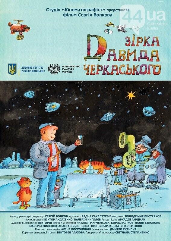 В кинотеатрах стартуют показы документально-анимационного фильма «Звезда Давида Черкасского», фото-1