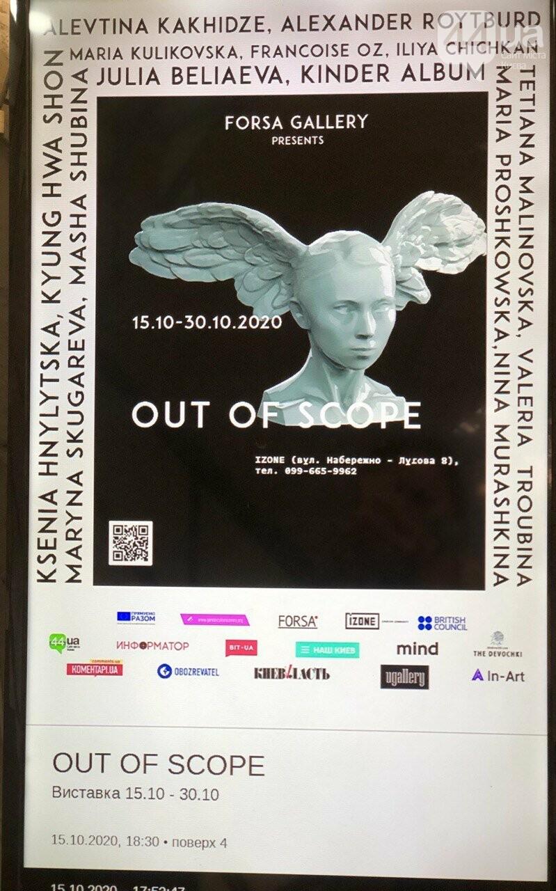 В Киеве открылась выставка международного художественного проекта «Out of Scope», фото-1