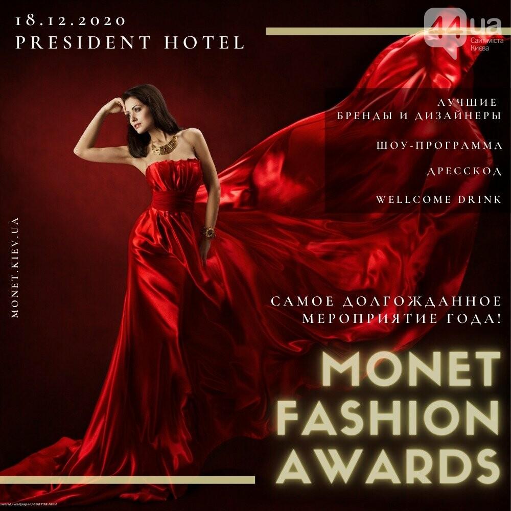 Monet Fashion Awards - событие из мира моды, которое ждет Киев , фото-1