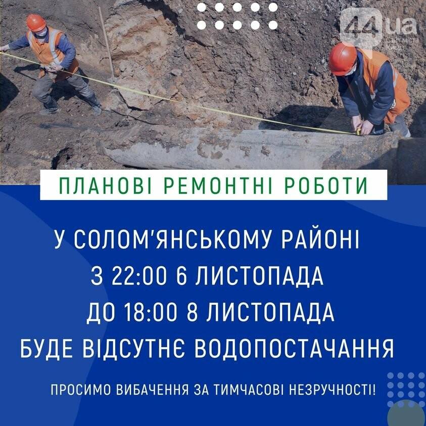 В Соломенском районе Киева в течение двух дней не будет воды: адреса отключений, фото-1