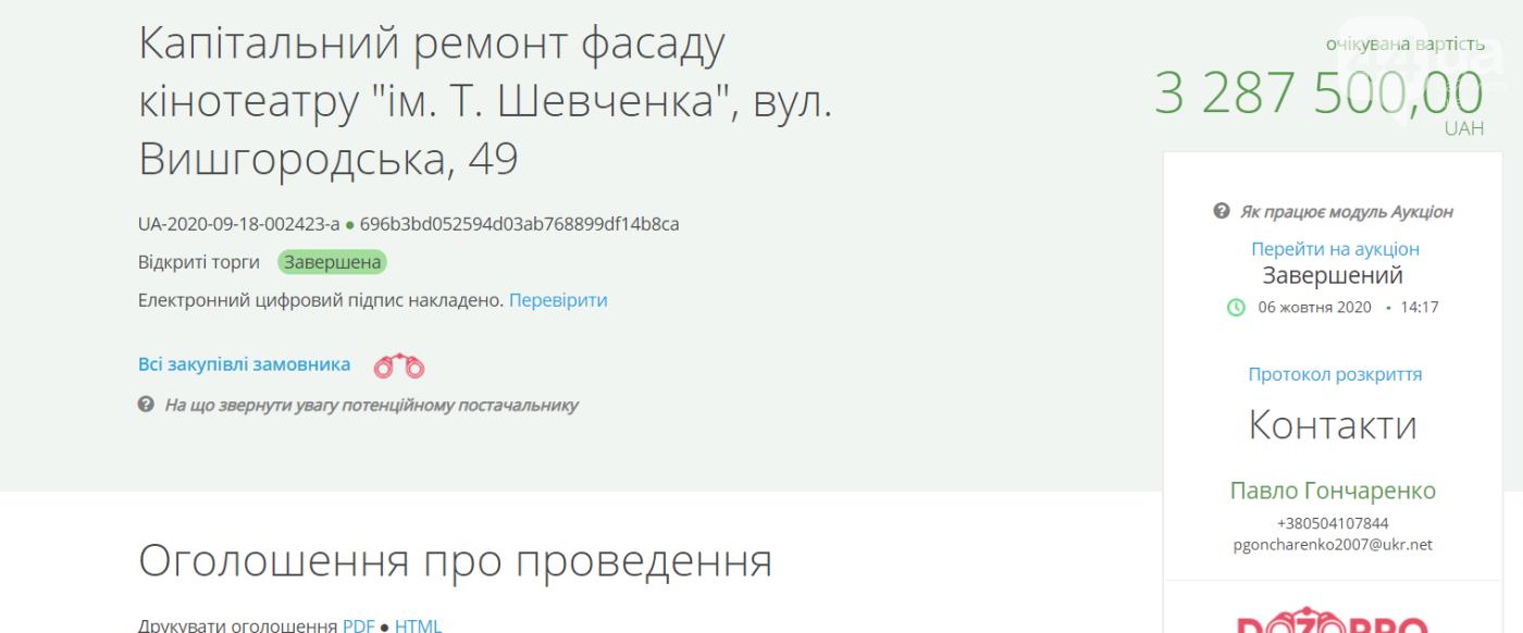 В Киеве отремонтируют кинотеатр имени Тараса Шевченко: за сколько и что изменится , фото-1