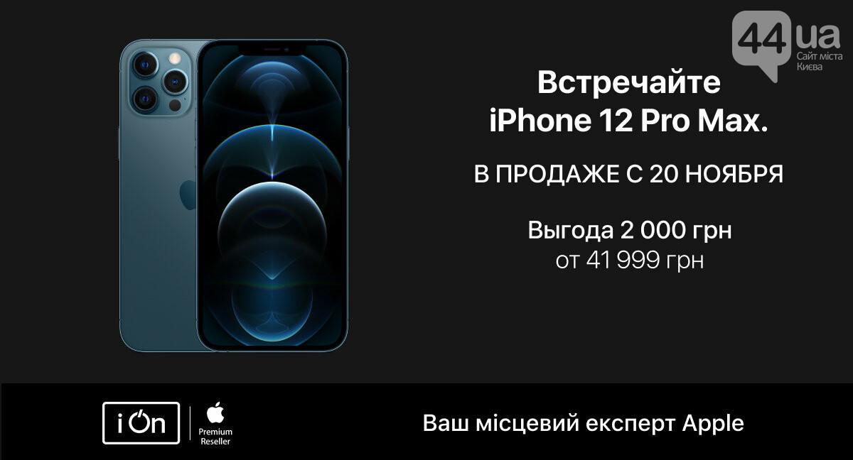 iPhone 12 Pro Max: старт предзаказов новых моделей в iOn, фото-1
