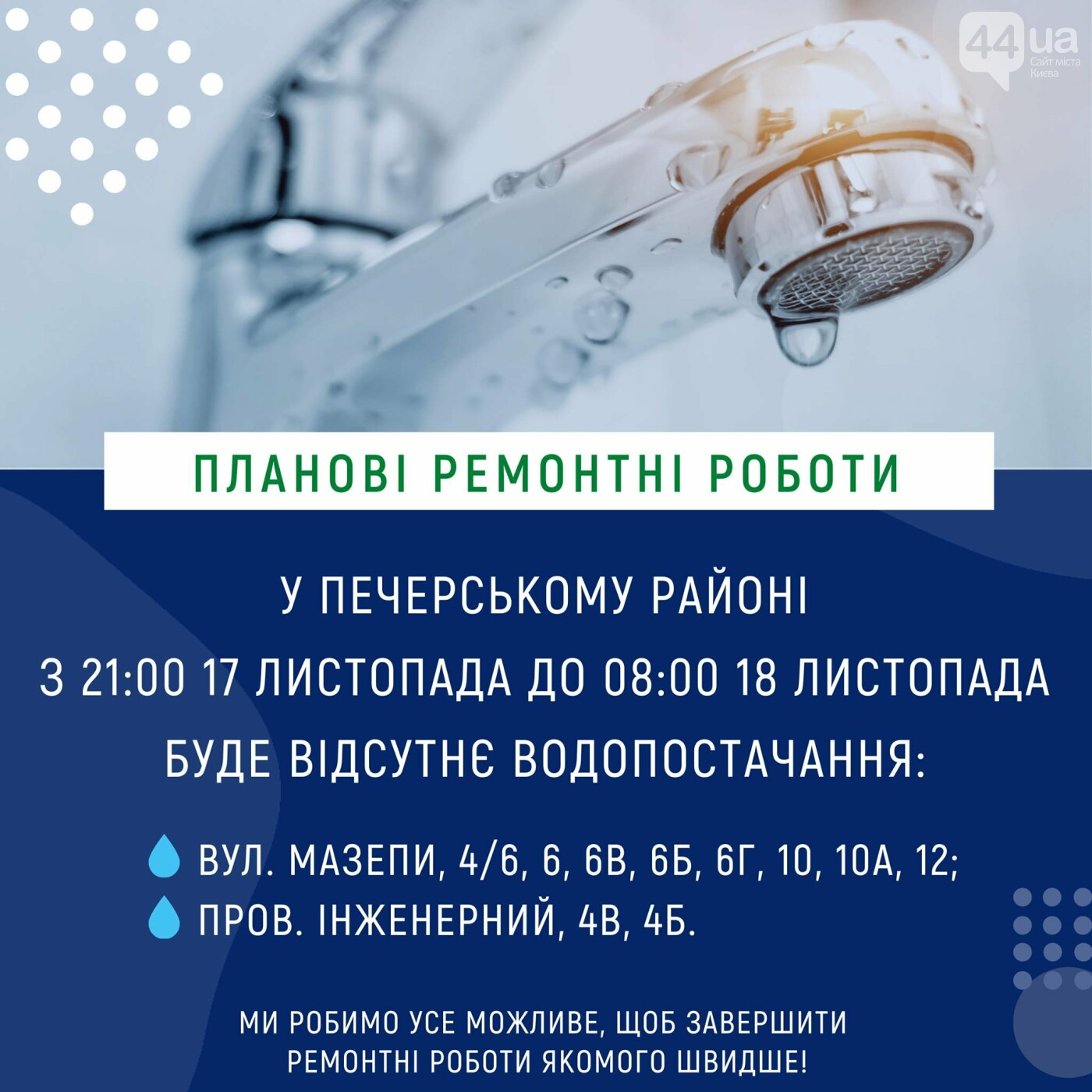 В Печерском районе Киева отключат воду в 10 домах: адреса, фото-1