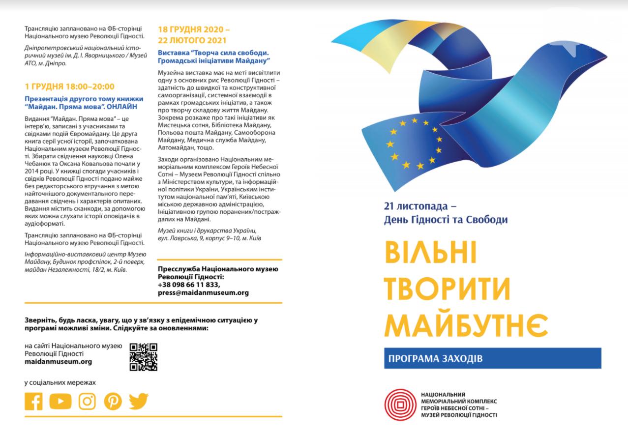"""7 лет """"Ревоюции Достоинства"""": мероприятия, которые будут проходить в Киеве, фото-2"""