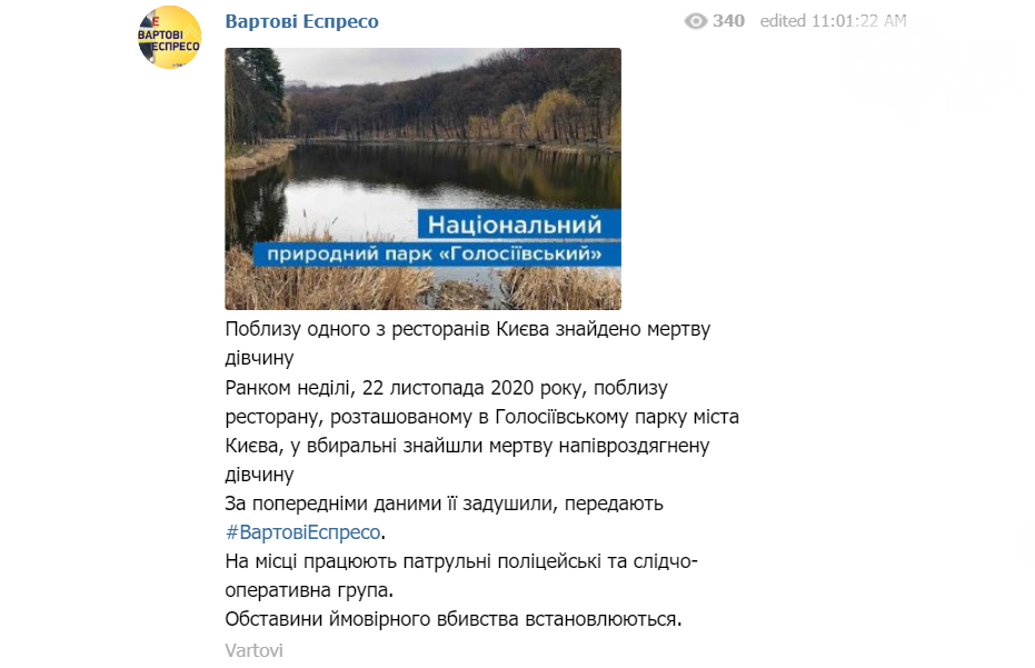 В Киеве неподалеку от ресторана нашли тело полураздетой девушки, Фото: Telegram