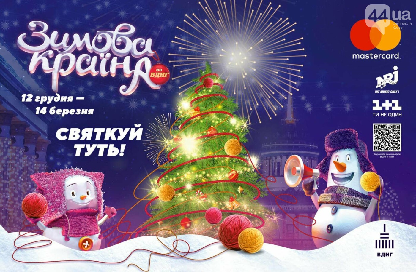 «Зимова країна на ВДНГ» снова объединит киевлян и гостей столицы, фото-1