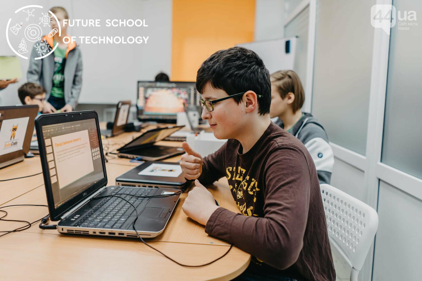 Future School of Technology – школа нового формата, где уже сегодня дают знания, которые понадобятся завтра, фото-1