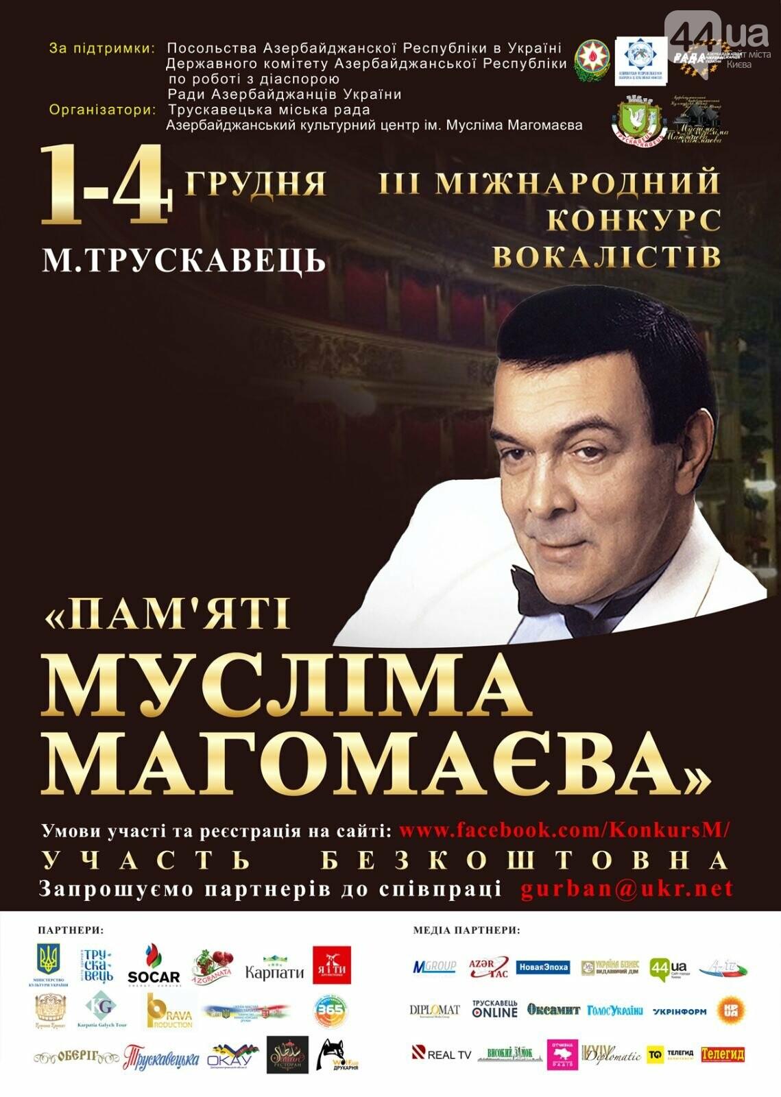 З 1 по 4 грудня 2020 року в Трускавці, відбувся  ІІІ Міжнародний Конкурс Вокалістів «Пам'яті Мусліма Магомаєва», фото-1