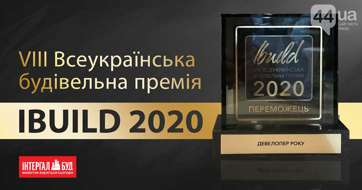 «Інтергал-Буд» визнано «Девелопером року» за результатами будівельної премії IBUILD 2020, фото-1