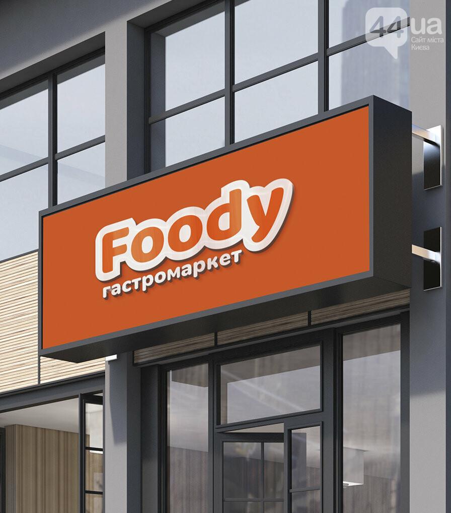 В Киеве планируют открыть первую сеть домашних гастромаркетов Foody с крафтовыми товарами от украинских производителей., фото-1