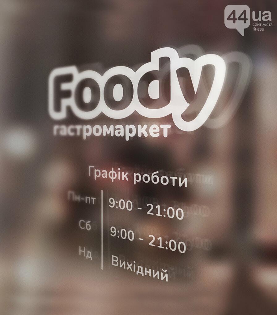 В Киеве планируют открыть первую сеть домашних гастромаркетов Foody с крафтовыми товарами от украинских производителей., фото-3