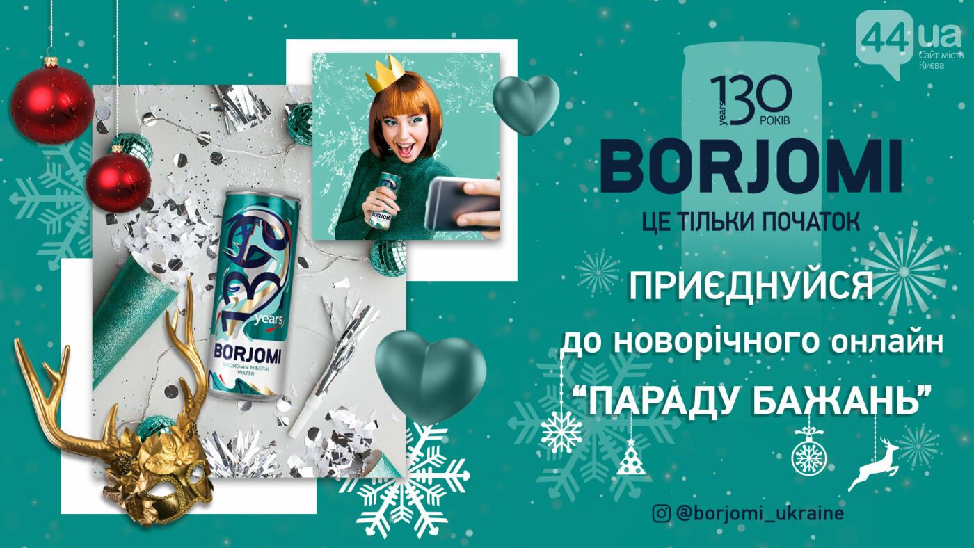 """Новорічний онлайн """"Парад бажань"""" від Borjomi: 130 ВТІЛЕННИХ МРІЙ, фото-1"""