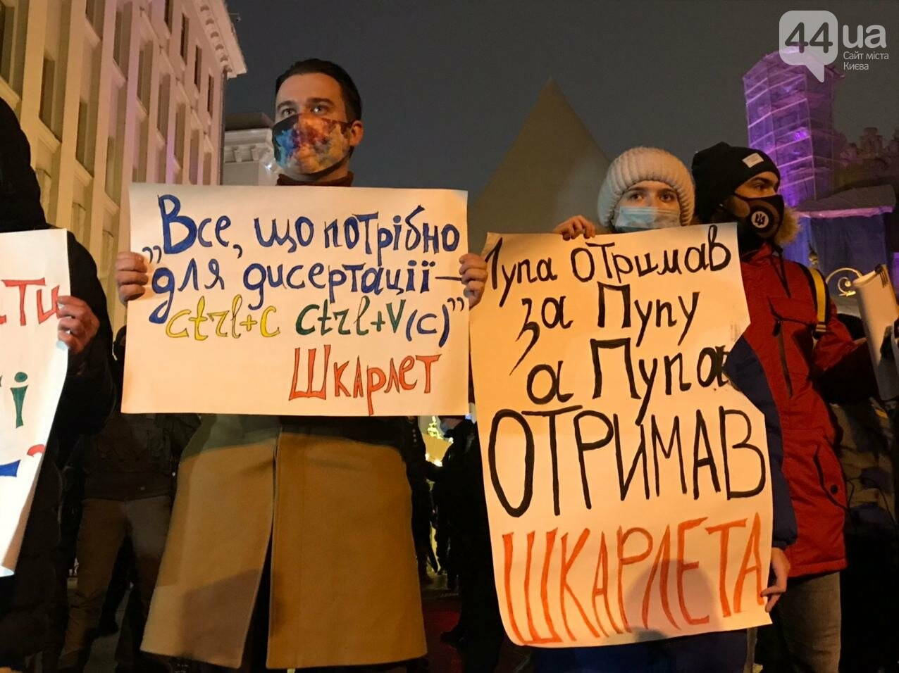 В Киеве началась акция против министра Шкарлета, Фото: 44.ua