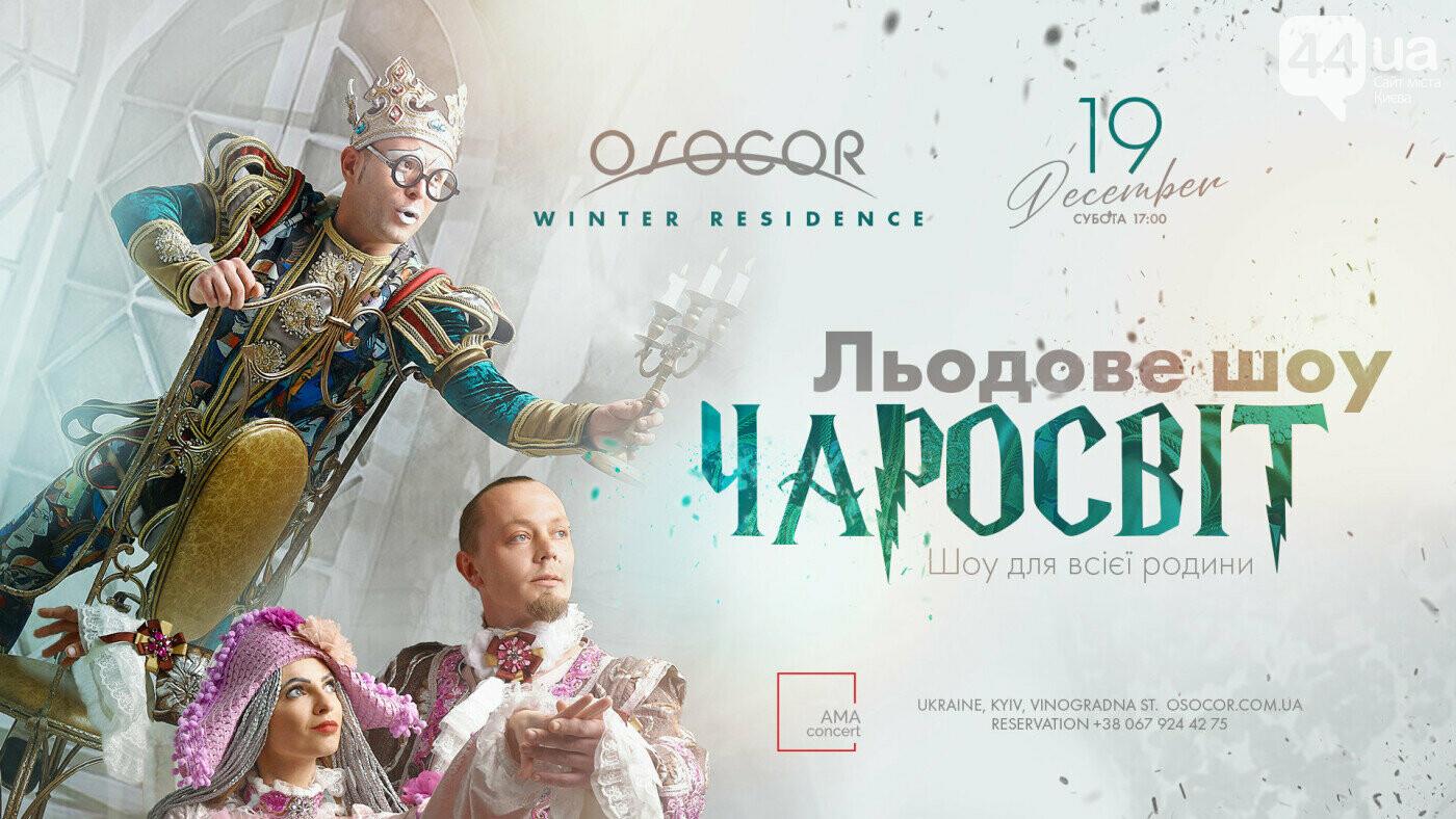 Волшебный мир «ЧАРОСВИТ»: в Osocor Winter Village показали захватывающее цирковое шоу на льду, фото-1