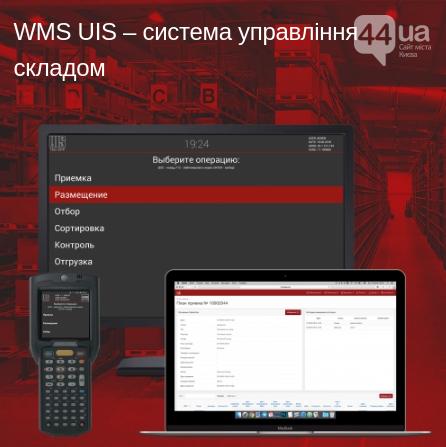 TMS-система від компанії UIS: переваги автоматизації доставки, фото-1