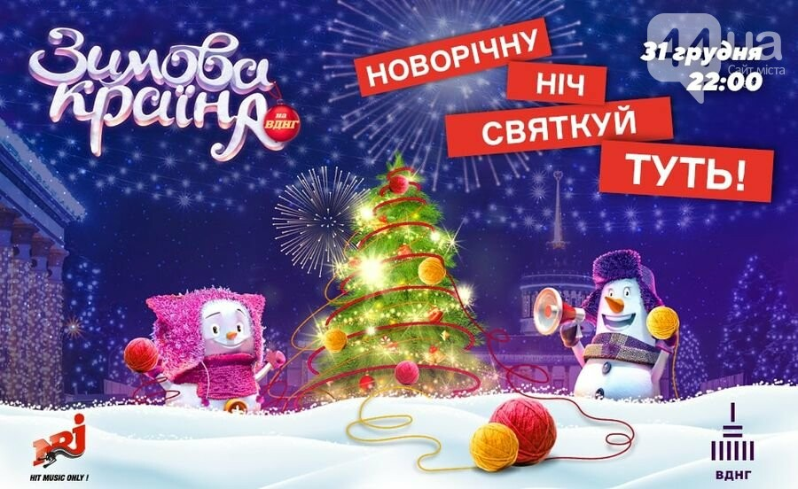 На ВДНГ устроят новогоднюю вечеринку под открытым небом, фото-1