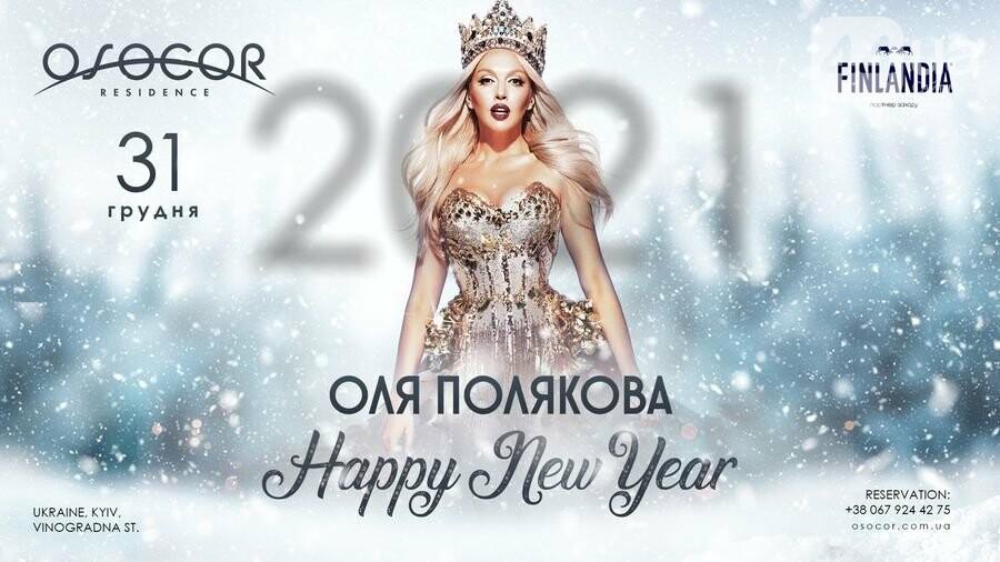 Суперблондинка Оля Полякова встретит Новый год с гостями Osocor Residence, фото-1