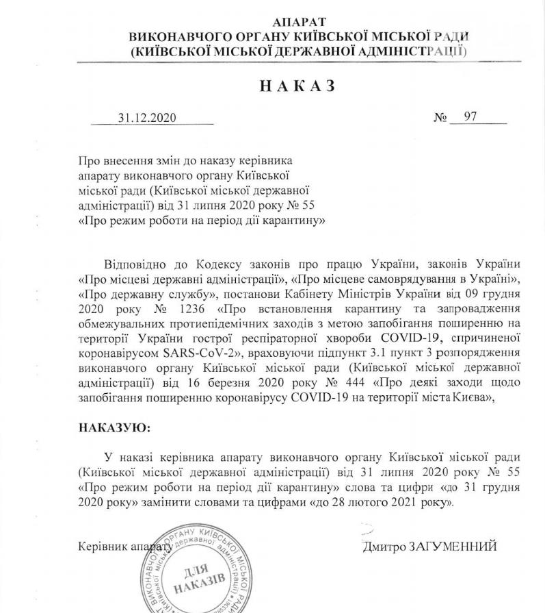 В Киеве продлили карантин до конца зимы