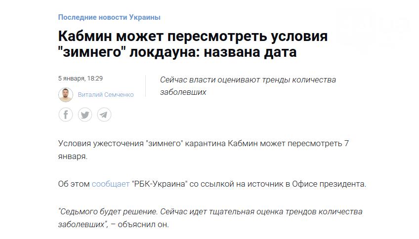 Накануне вечером ряд украинских СМИ сообщили, что в среду, 7 января, Кабинет министров может пересмотреть меры ужесточенного карантина.