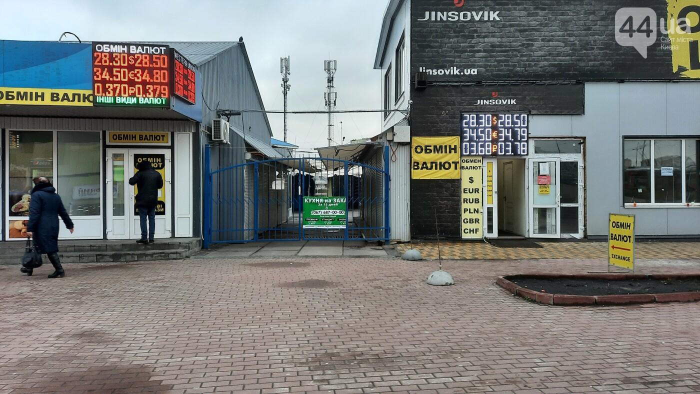 Локдаун не для всех: в Киеве продолжают работать стихийные рынки возле станций метро, Фото: 44.ua