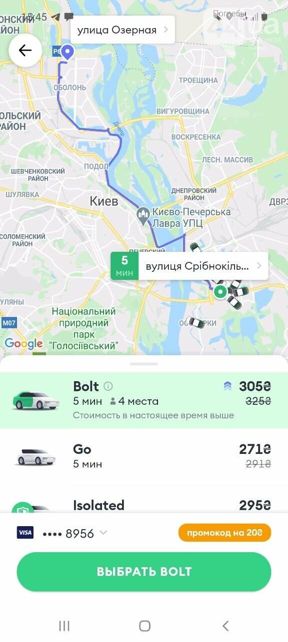 В Киеве из-за непогоды сильно подорожало такси.