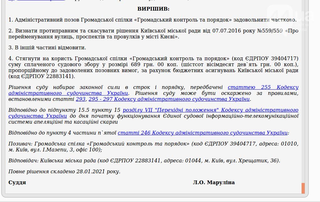 В Киеве суд признал незаконным переименование Московского проспекта в Бандеры  , фото-1