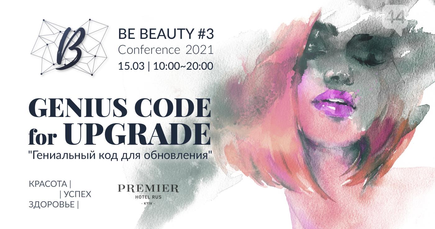 Грандиозное событие в сфере современной Beauty индустрии! , фото-1