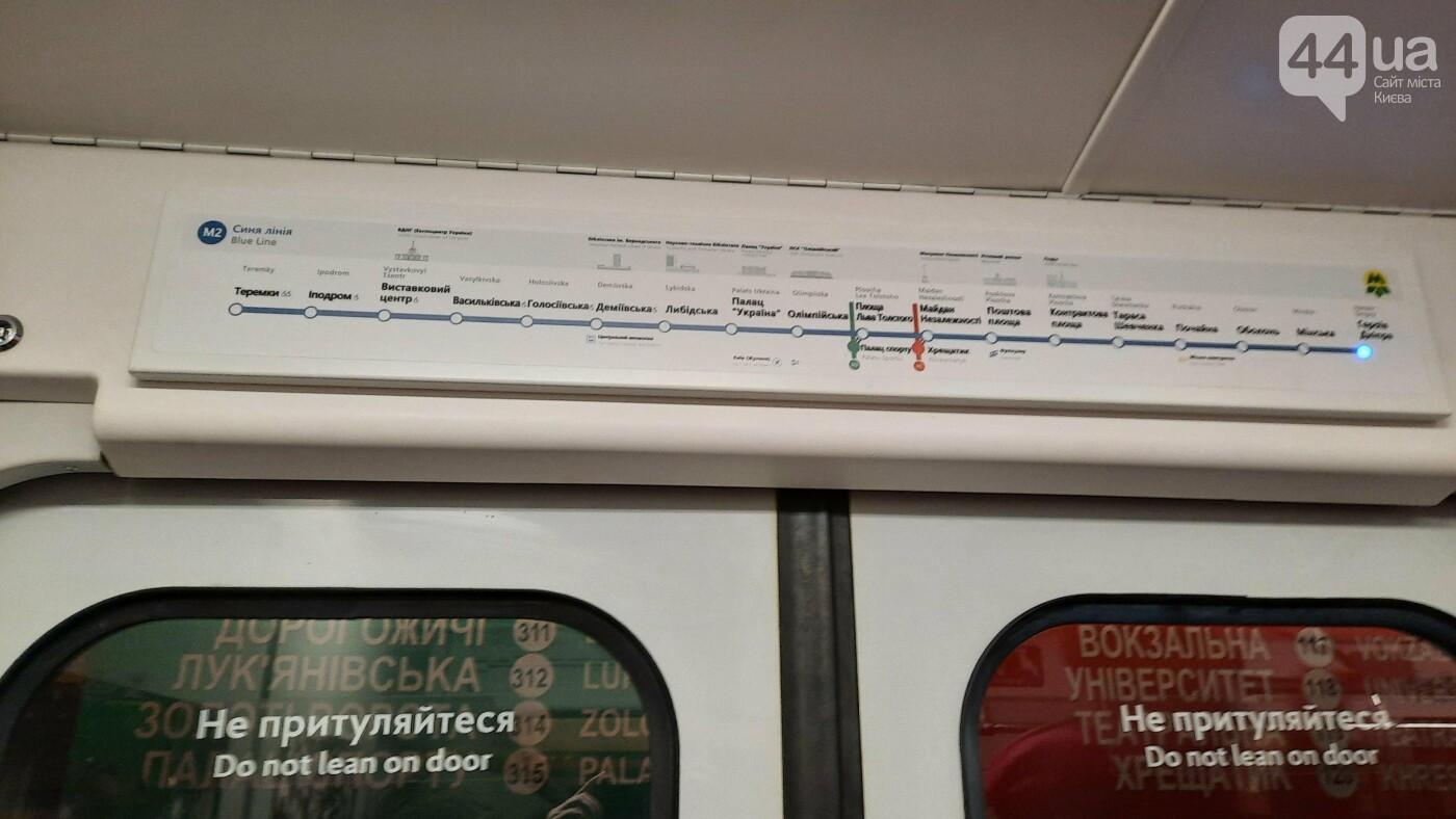 В Киеве по Оболонского-Теремковской линии метро начал курсировать модернизированный поезд., Фото: 44.ua