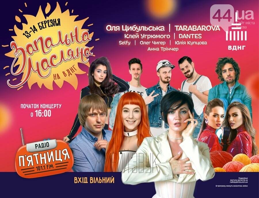 Запальна Масляна на ВДНГ: проводы зимы в компании украинских артистов, фото-1