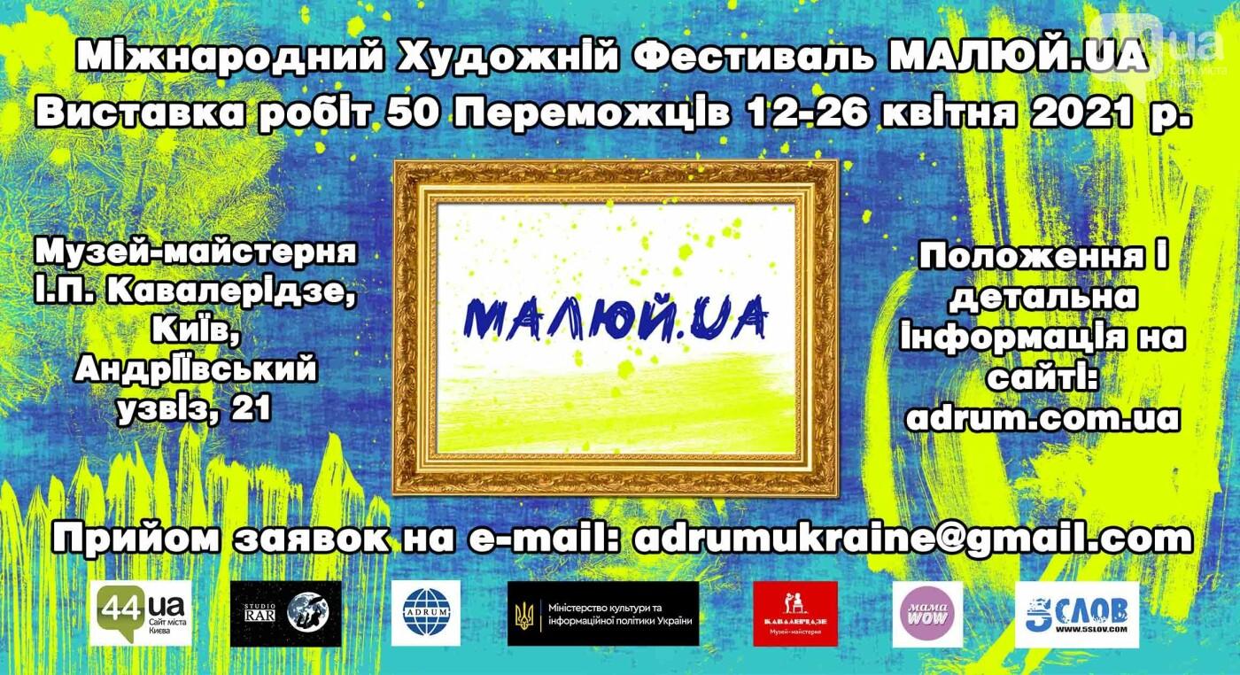 Міжнародний Художній Фестиваль МАЛЮЙ. UA запрошує до участі юних художників та скульпторів, фото-1