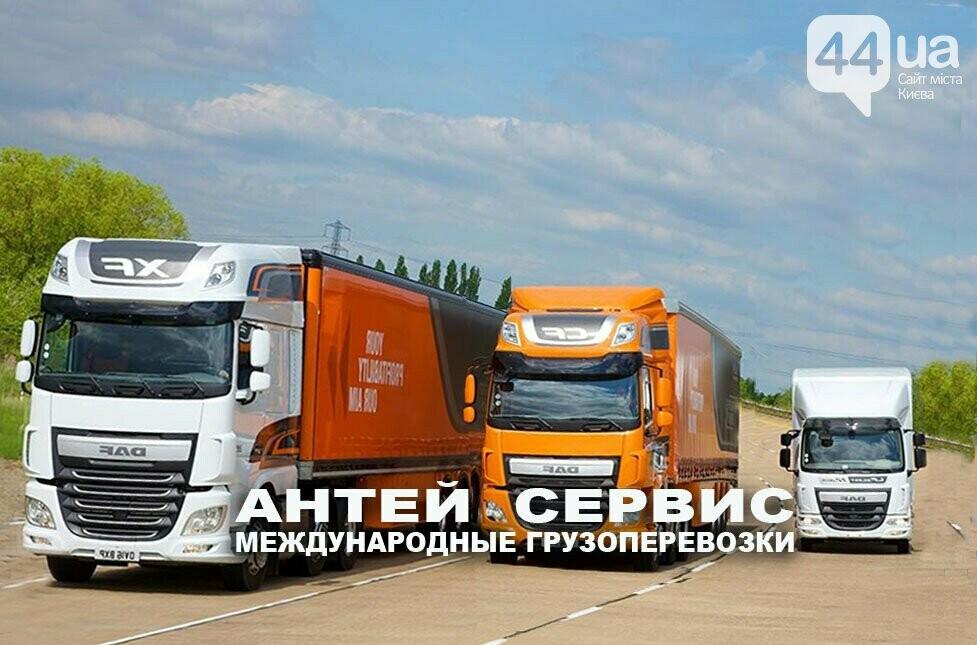 Способи вирішення проблем при міжнародних вантажоперевезеннях, фото-1