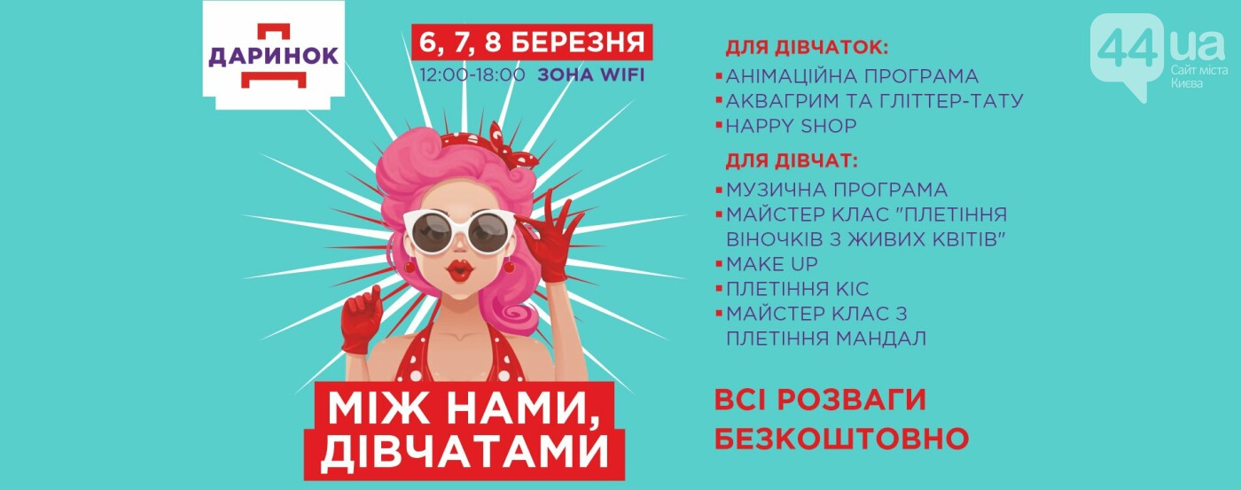 Даринок запрошує святкувати 8 березня, фото-1