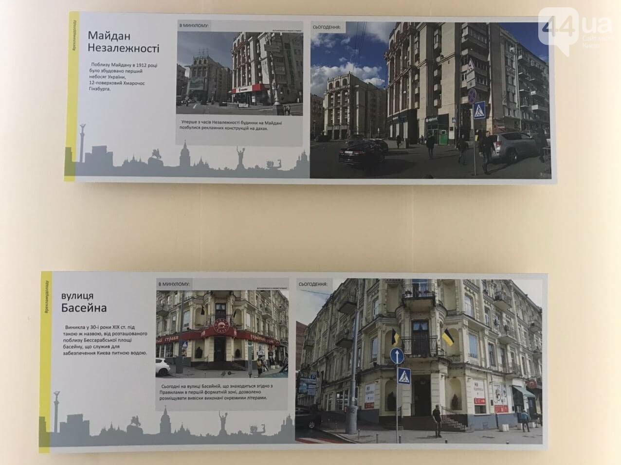 Киев в билбордах и вывесках: почему столица утопает в хаотичной рекламе и как этому помешать, фото-2