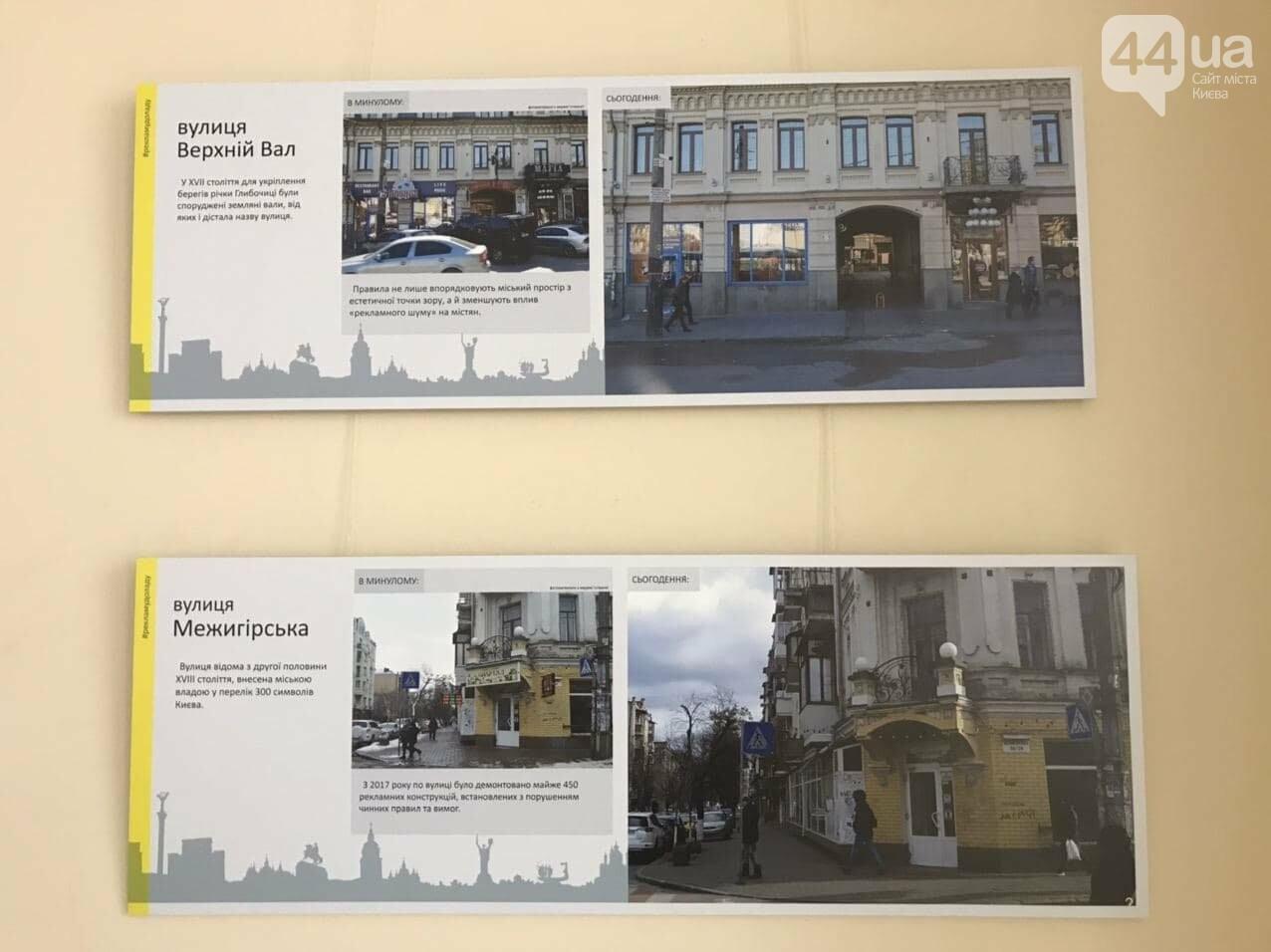 Киев в билбордах и вывесках: почему столица утопает в хаотичной рекламе и как этому помешать, фото-3