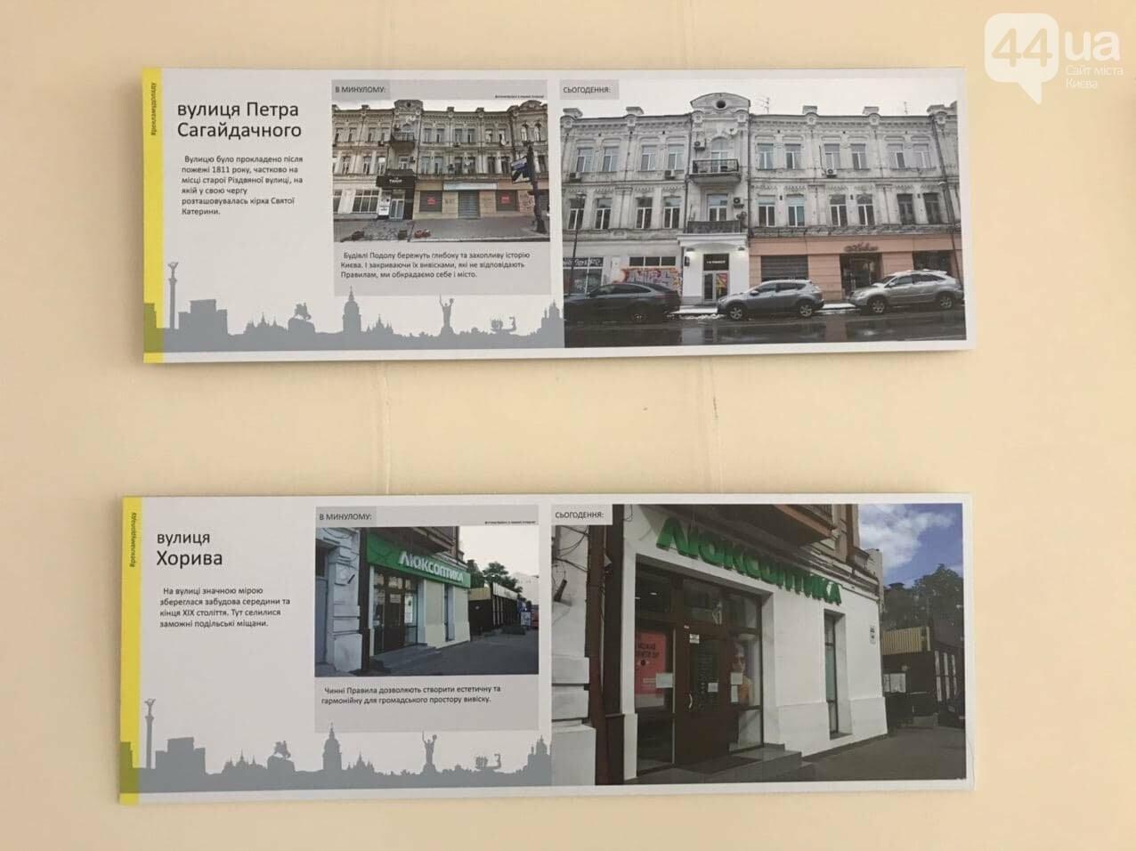 Киев в билбордах и вывесках: почему столица утопает в хаотичной рекламе и как этому помешать, фото-5