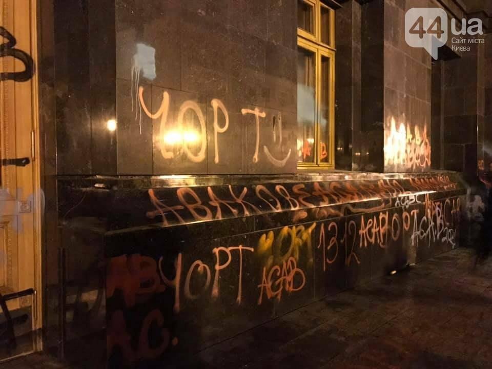 Сожгли табличку и разбили окна: акция в поддержку Стерненко переросла в беспорядки, - ФОТО, фото-4, Фото: 44.ua