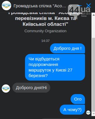 В киевских маршрутках не подорожает проезд