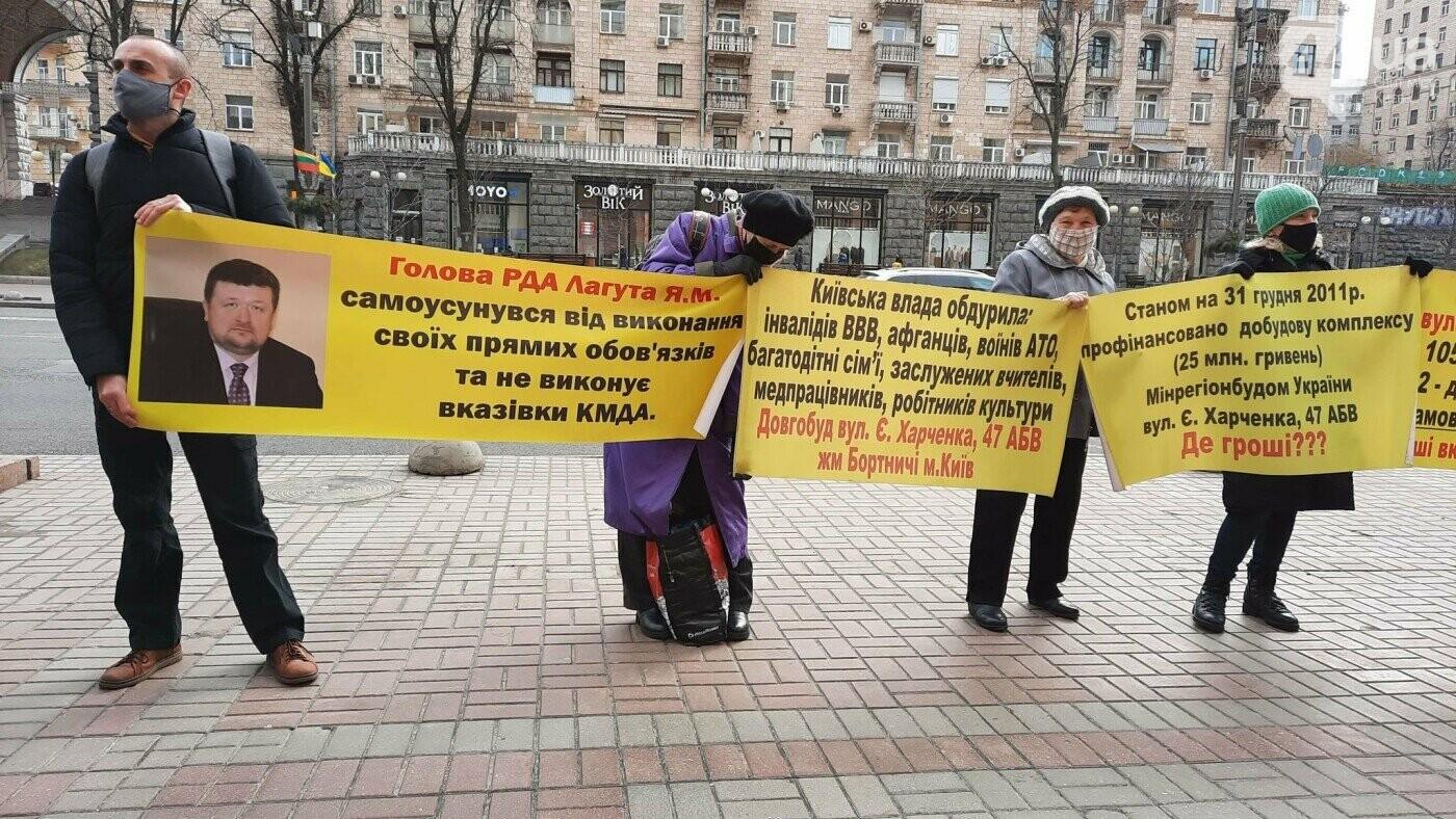 Жители Бортничей на митинге под зданием КГГА, 18 марта 2021 года, Фото 44.ua