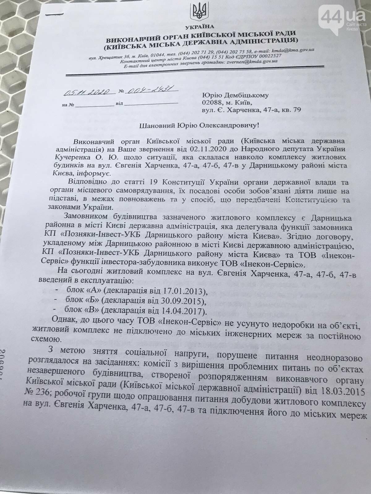 В Киеве для льготников построили жилье без воды, отопления и электричества , фото-1