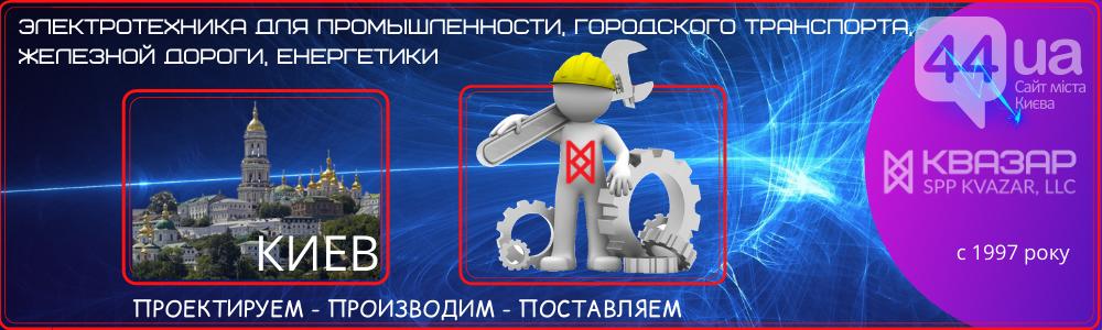 СПП Квазар - электротехническая продукция высочайшего качества и надежности для промышленности Киева и киевской области, фото-1