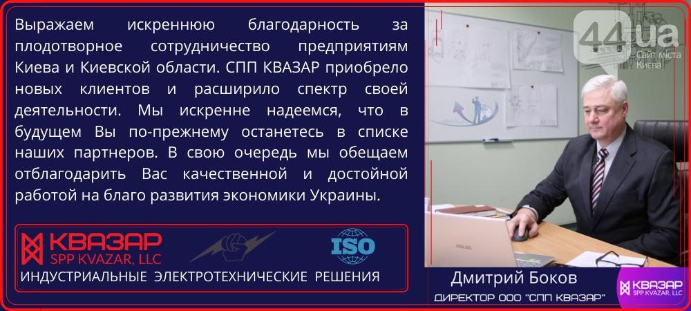 СПП Квазар - электротехническая продукция высочайшего качества и надежности для промышленности Киева и киевской области, фото-3